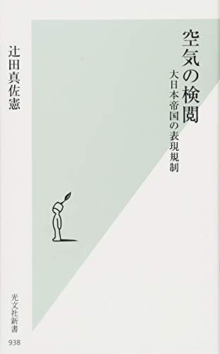 空気の検閲 大日本帝国の表現規制 (光文社新書)