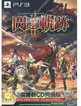 英雄傳說 閃之軌跡 II 英雄伝説 閃の軌跡 II The Legend of Heroes: Sen no Kiseki II [並行輸入品]