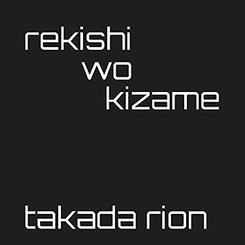 rekishi wo kizame (Pop remix)