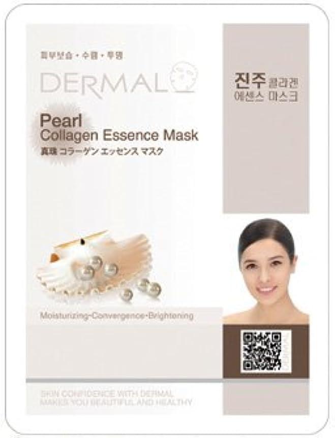 珍しい不満吸収剤Dermal(ダーマル)シートマスク 真珠 100枚セット