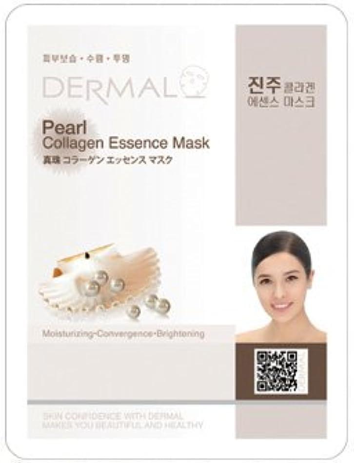 対人道を作る魂Dermal(ダーマル)シートマスク 真珠 100枚セット