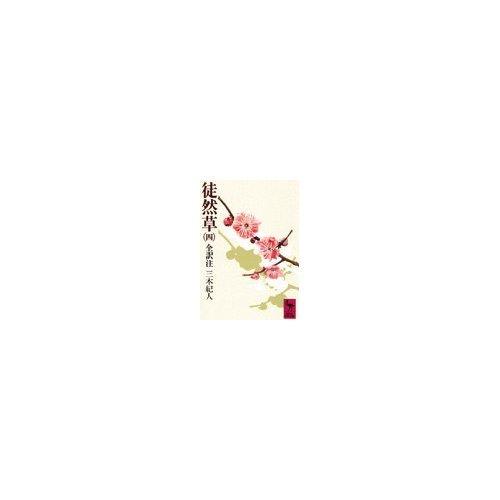 さっちゃん―口裂け少女 (Horror comics)