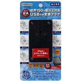 ヤザワ『海外用マルチ変換プラグUSB付2A(HPM42A)』