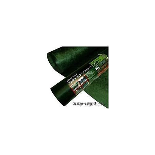 ザバーン防草シート 350グリーン XA−350G2.0 30M