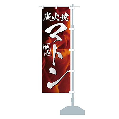 炭火焼マトン のぼり旗 サイズ選べます(ジャンボ90x270cm 右チチ)