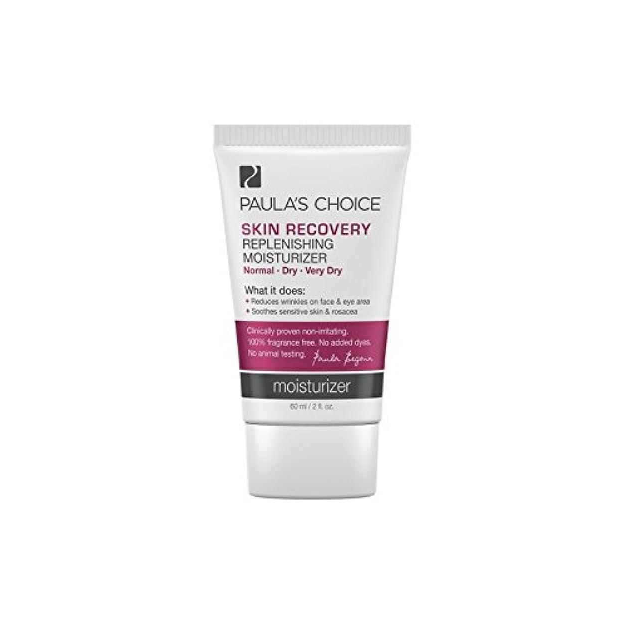 気付く同僚告発者ポーラチョイスの肌の回復補充保湿(60ミリリットル) x2 - Paula's Choice Skin Recovery Replenishing Moisturizer (60ml) (Pack of 2) [並行輸入品]