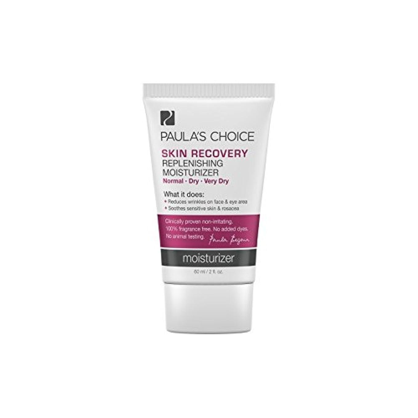 存在する踏みつけテレビを見るポーラチョイスの肌の回復補充保湿(60ミリリットル) x4 - Paula's Choice Skin Recovery Replenishing Moisturizer (60ml) (Pack of 4) [並行輸入品]