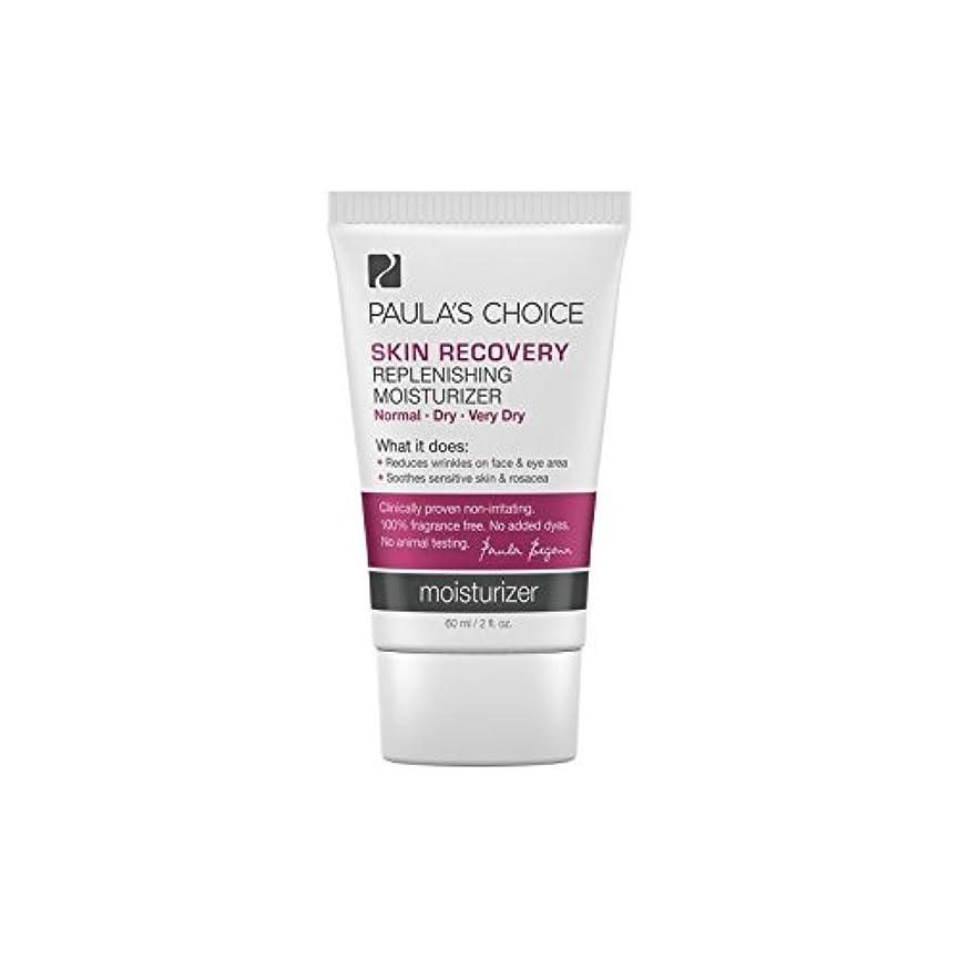 不適当記念シリンダーPaula's Choice Skin Recovery Replenishing Moisturizer (60ml) - ポーラチョイスの肌の回復補充保湿(60ミリリットル) [並行輸入品]