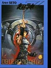Cyber weapon z vol.8