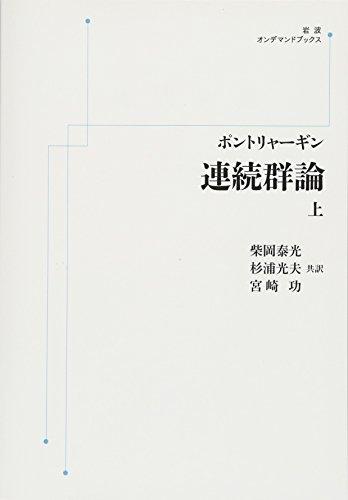 ポントリャーギン 連続群論 上 (岩波オンデマンドブックス)