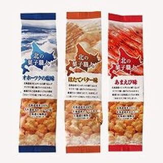 北の菓子職人おかき各100g 3種セット (ほたてバター味・あまえび味・オホーツクの塩味)