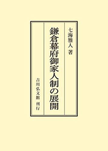 鎌倉幕府御家人制の展開の詳細を見る