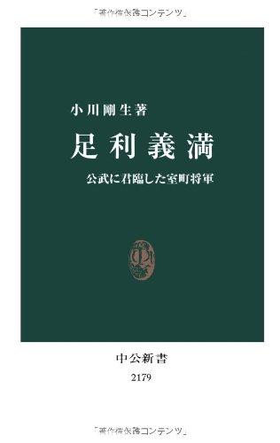 足利義満 - 公武に君臨した室町将軍 (中公新書)