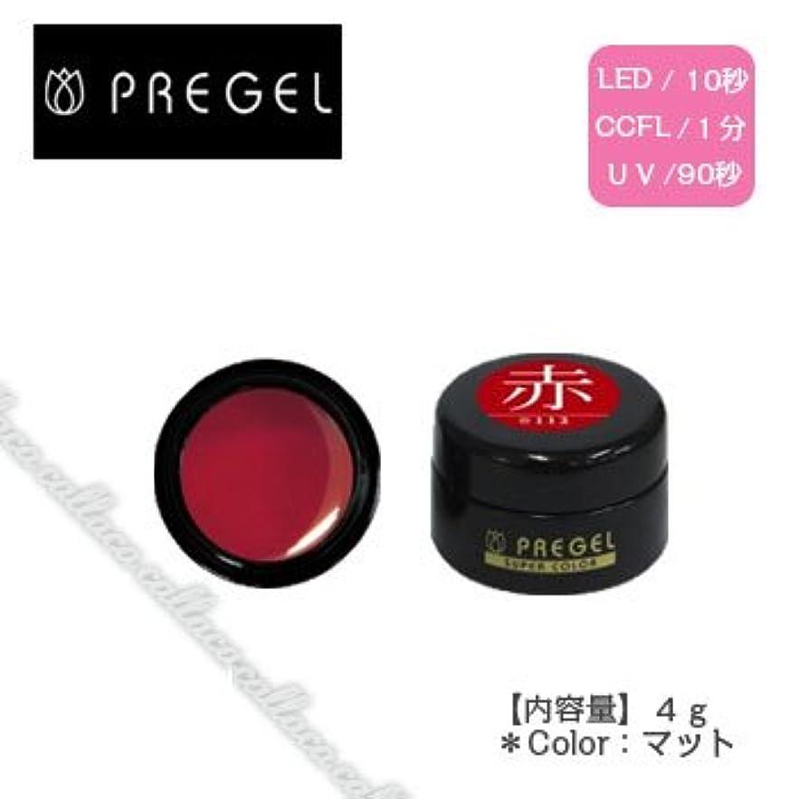 住居構成するあいまいPREGEL プリジェル スーパーカラーEX PG-SE112 赤 4g