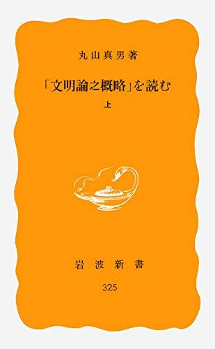 「文明論之概略」を読む 上 (岩波新書)