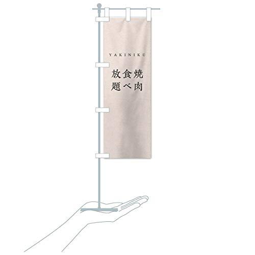 卓上ミニ焼き肉食べ放題 のぼり旗 サイズ選べます(卓上ミニのぼり10x30cm 立て台付き)