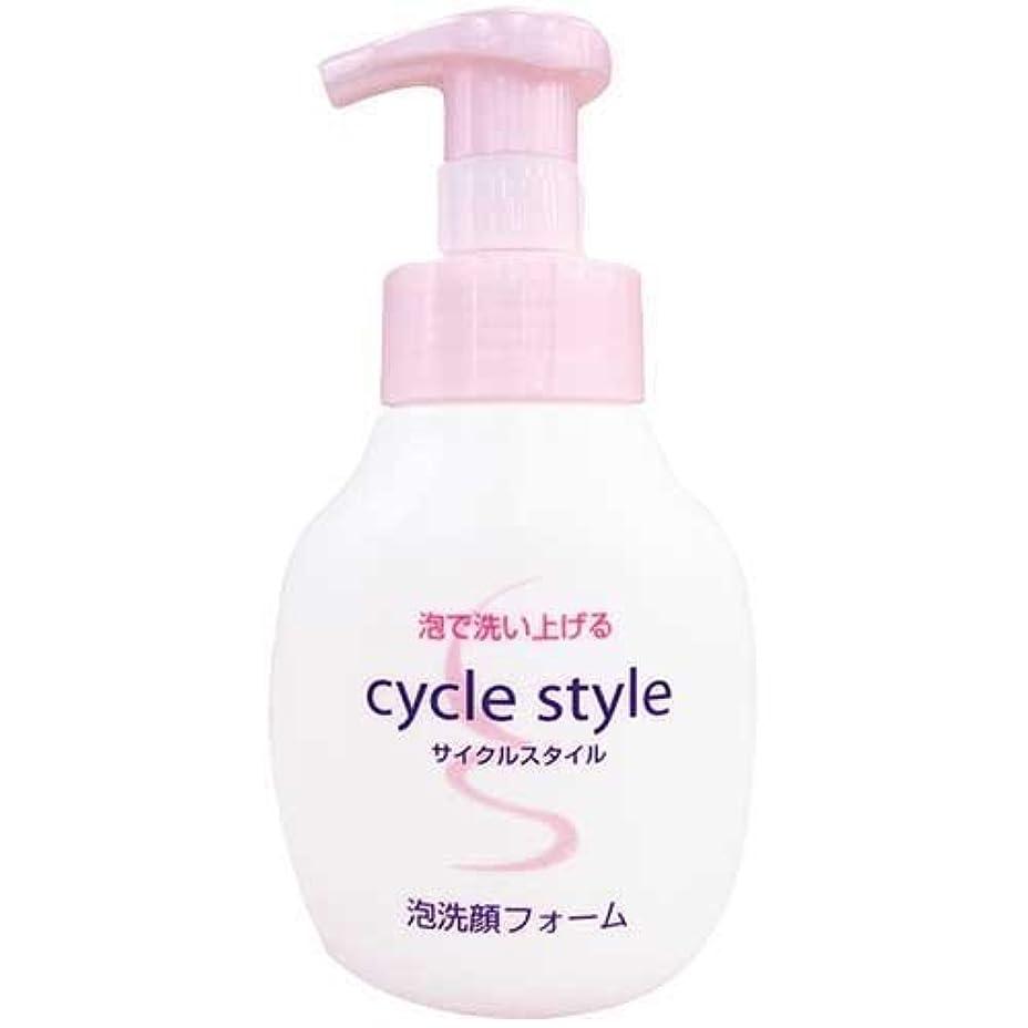 資本主義浮浪者発表するサイクルスタイル 泡洗顔フォーム 本体 250ml 【まとめ買い120個セット】