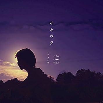 Yuruuta J-Pop Cover Piano to uta Vol.9