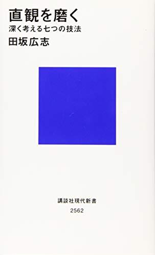 直観を磨く 深く考える七つの技法 (講談社現代新書)