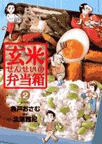 玄米せんせいの弁当箱 (2) (ビッグコミックス)の詳細を見る