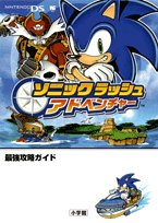Price comparison product image Sonic Rush Adventure strongest Strategy Guide-Nintendo DS (Wonder Life Special NINTENDO DS) (2007) ISBN: 4091063969 [Japanese Import]