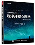 Psychology of Computer Programming (Silver Anniversary Edition)(Chinese Edition)