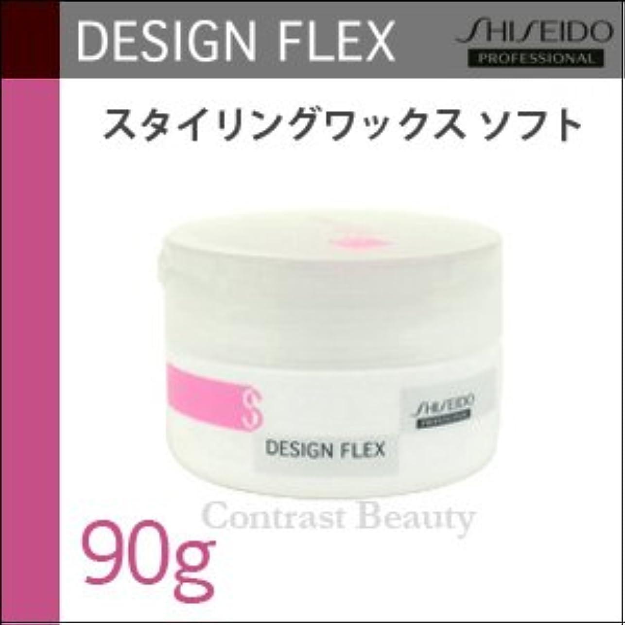 勃起トレイ口【X3個セット】 資生堂プロフェッショナル デザインフレックス スタイリングワックス ソフト 90g shiseido PROFESSIONAL