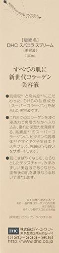 DHCスーパーコラーゲンスプリーム