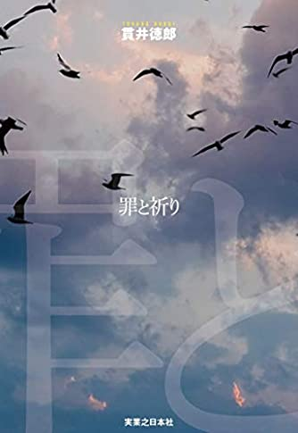 【Amazon.co.jp 限定】アナザーカバー付き 罪と祈り