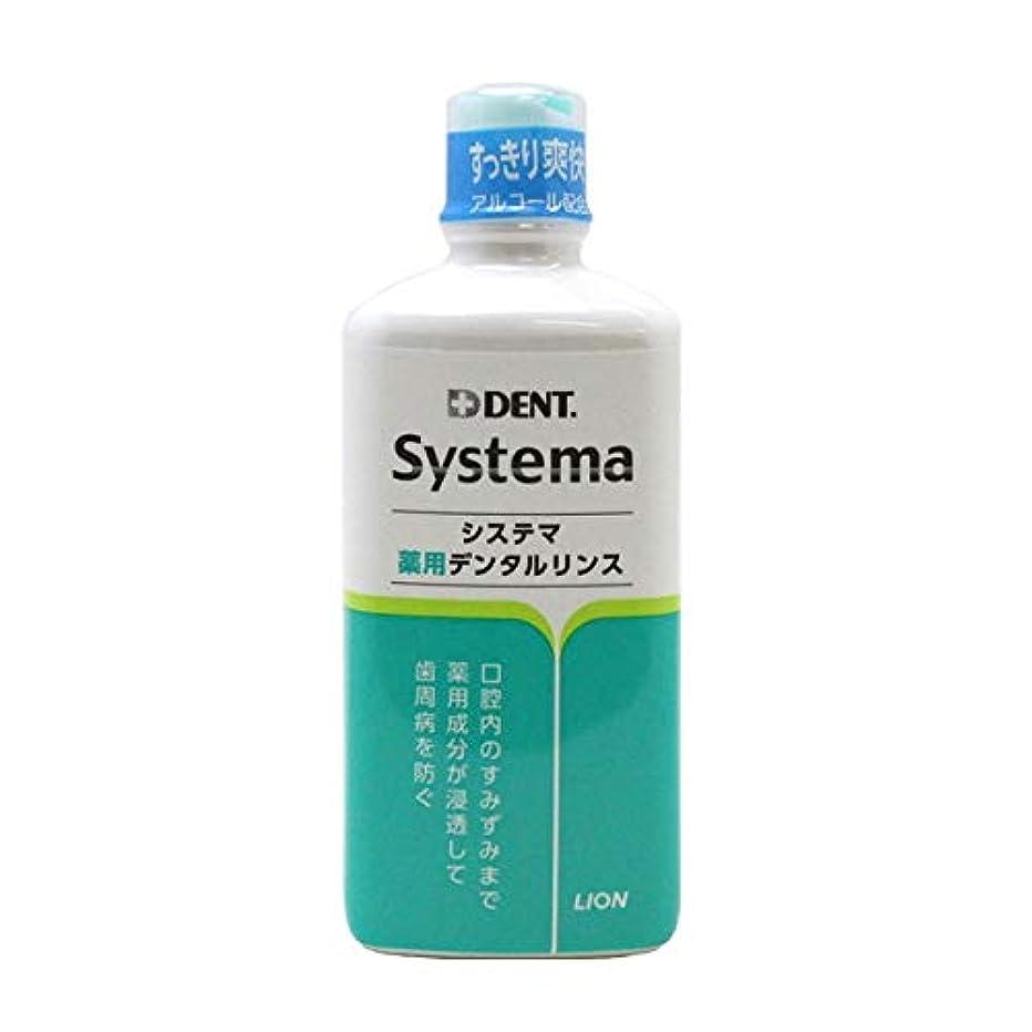 エスカレーターしなやかなサンダースライオン システマ薬用デンタルリンス レギュラー 450ml