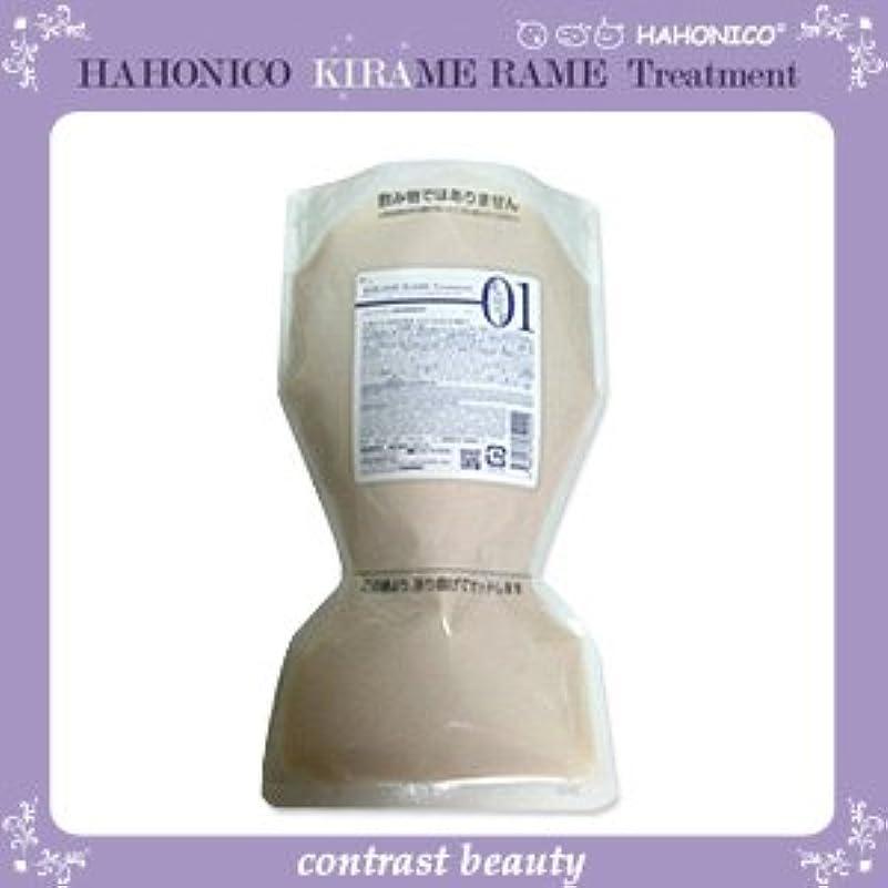 入射ピンポイントカポック【X5個セット】 ハホニコ キラメラメ トリートメントNo.1 500g (詰め替え) KIRAME RAME HAHONICO