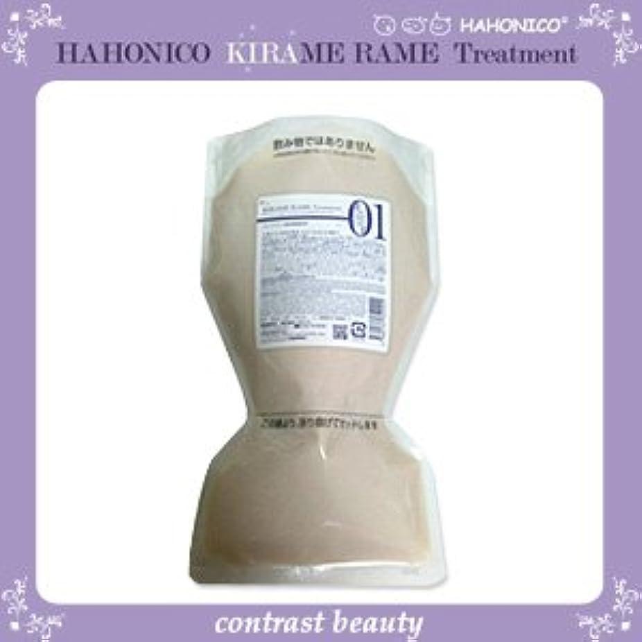 匿名服たらい【X2個セット】 ハホニコ キラメラメ トリートメントNo.1 500g (詰め替え) KIRAME RAME HAHONICO