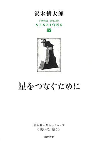 星をつなぐために (沢木耕太郎セッションズ〈訊いて、聴く〉)
