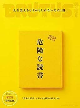 [マガジンハウス]のBRUTUS特別編集 合本 危険な読書