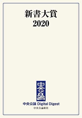 新書大賞2020 (中央公論 Digital Digest)