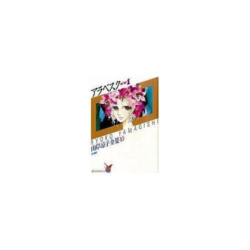 アラベスク (第1部 1) (あすかコミックス・スペシャル―山岸凉子全集)