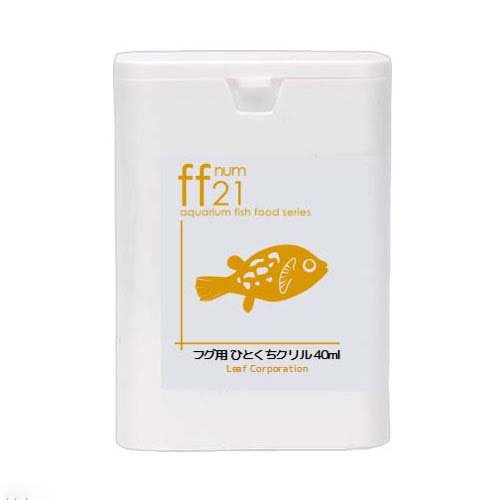 ff series 「ff num21」 フグ用フード ひとくちクリル 40mL ふぐ 餌 エサ えさ