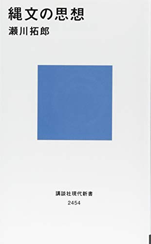 縄文の思想 (講談社現代新書)