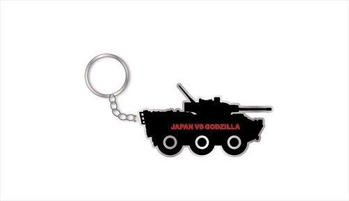 シン・ゴジラ JAPAN VS GODZILLA 87 式偵察警戒車メタルキーホルダー