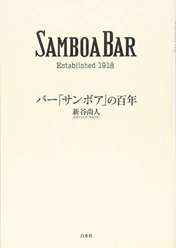 バー「サンボア」の百年
