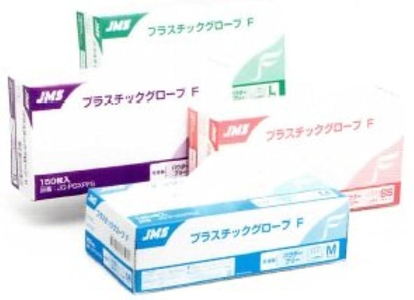 留め金行動結核JMSプラスチックグローブF パウダーフリー プラスチック手袋 150枚入 サイズS (1箱)