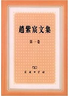 Zhao Zichen Collection (Volume 1)(Chinese Edition)