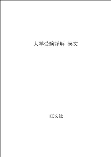 大学受験詳解 漢文の詳細を見る