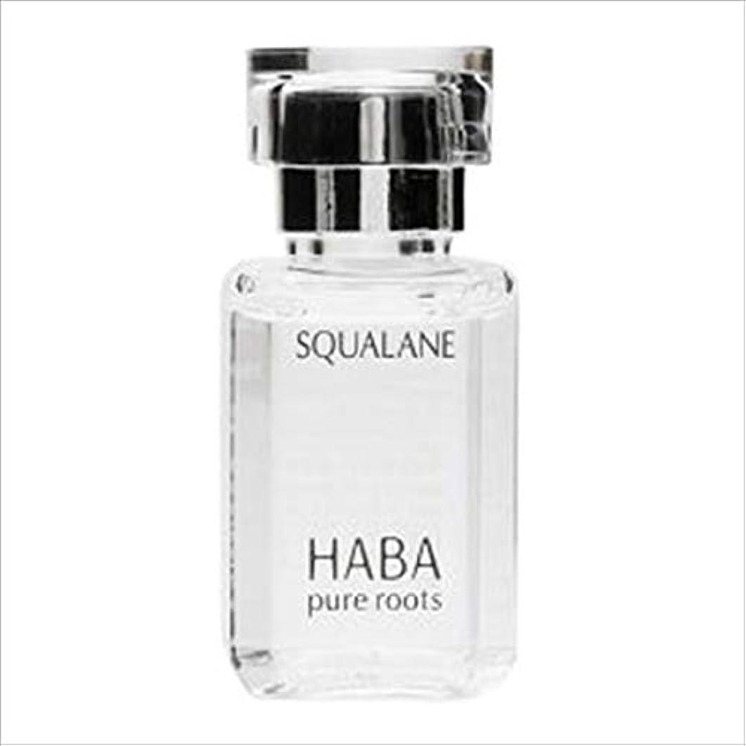 競争不利益篭HABA(ハーバー) スクワラン(化粧オイル) 15ml