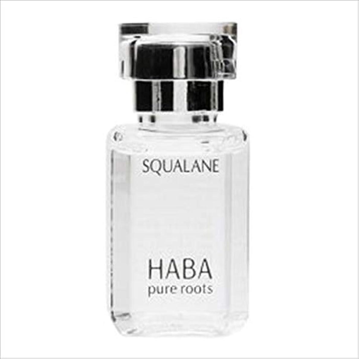やりすぎ鼓舞する広々としたHABA(ハーバー) スクワラン(化粧オイル) 15ml