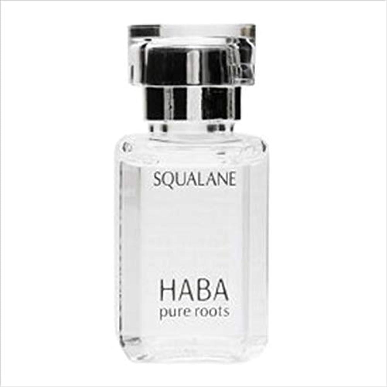 学校貢献名目上のHABA(ハーバー) スクワラン(化粧オイル) 15ml