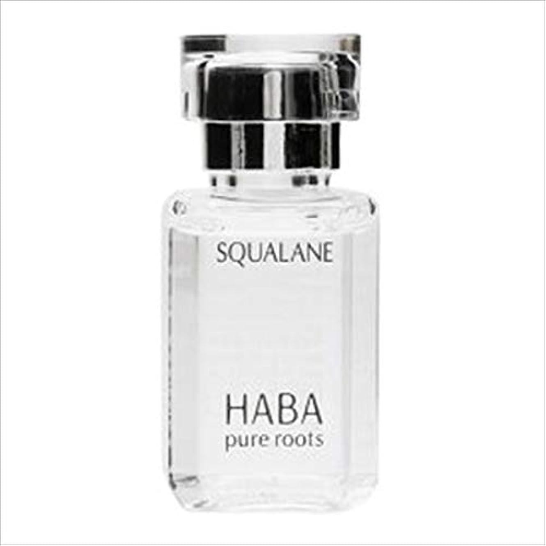 適応的宇宙の徐々にHABA(ハーバー) スクワラン(化粧オイル) 15ml