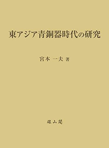 東アジア青銅器時代の研究