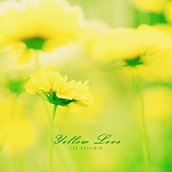 노란색 사랑