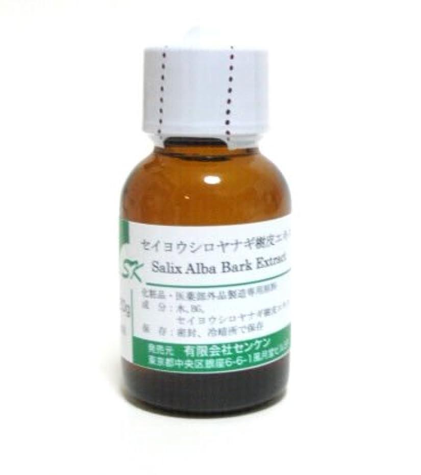 ドームリンケージトマトセイヨウシロヤナギ樹皮エキス30g